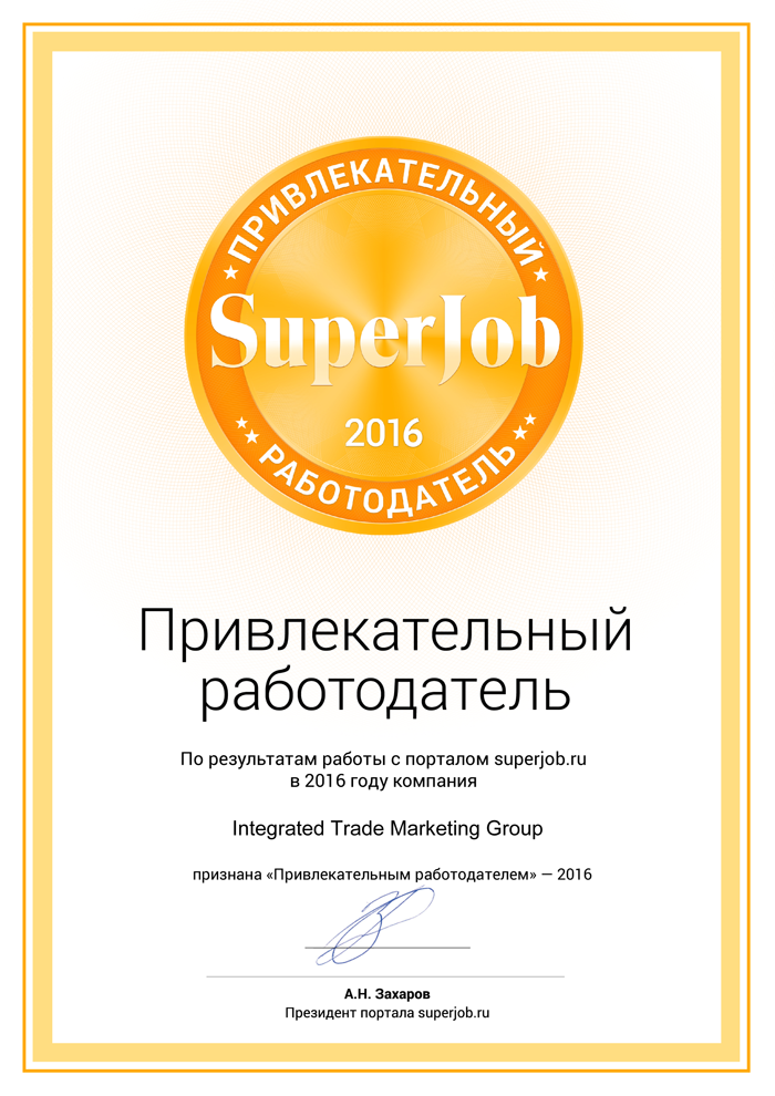 best_employer_certificate_2016.png